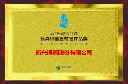 1690/Công ty Ống gang cầu Xinxing đoạt hai giải thưởng lớn